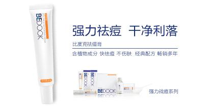 bedook祛痘膏