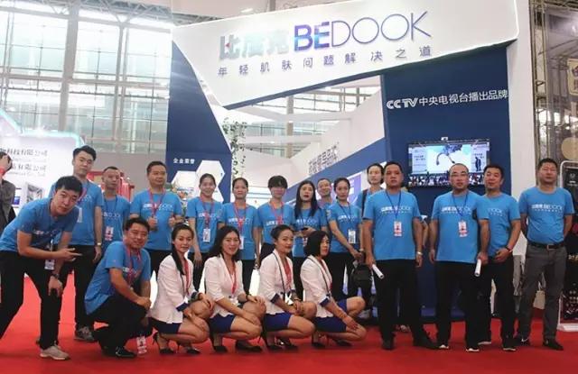 比度克首次亮相广州美博会
